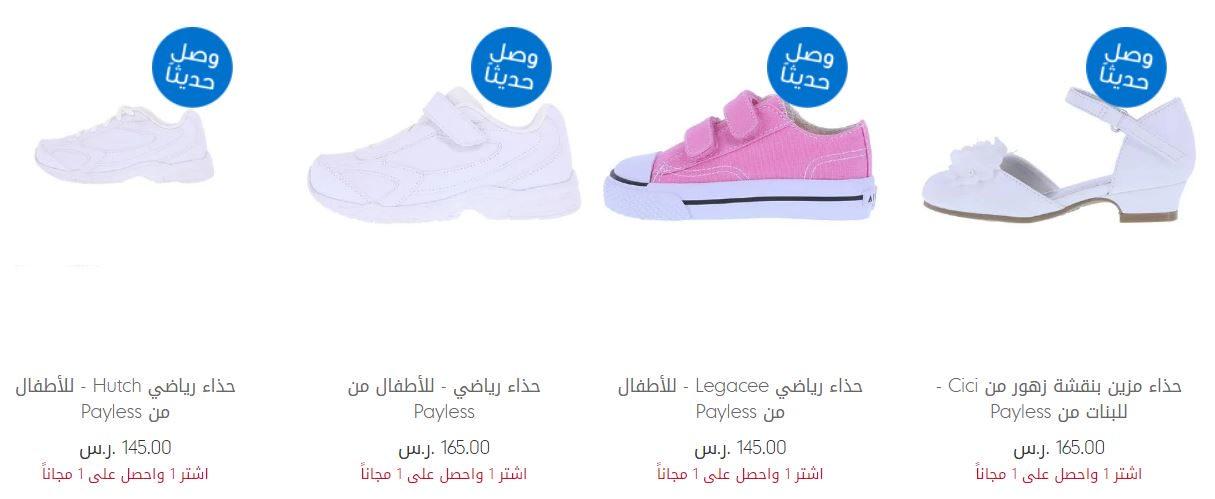 خصومات اونلاين علي الاحذية من mothercare السعودية